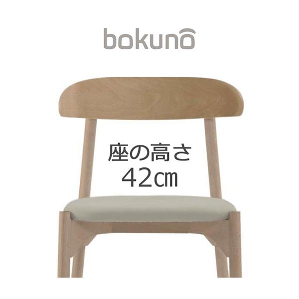 【代引不可】創生商事:bokuno Chair 42cm ナチュラル×ウォームグレー BC-525