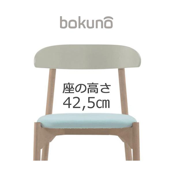 【代引不可】創生商事:bokuno Chair 42.5cm ミルク×ライトブルー BC-535