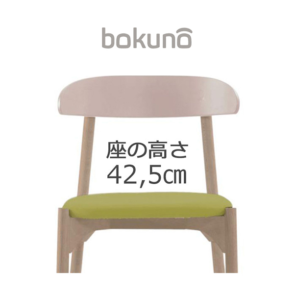 【代引不可】創生商事:bokuno Chair 42.5cm ピーチ×ライムイエロー BC-542