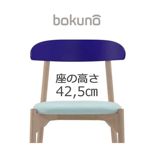 【代引不可】創生商事:bokuno Chair 42.5cm ネイビー×ライトブルー BC-555
