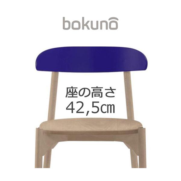 【代引不可】創生商事:bokuno Chair 42.5cm ネイビー×ナチュラル BC-556