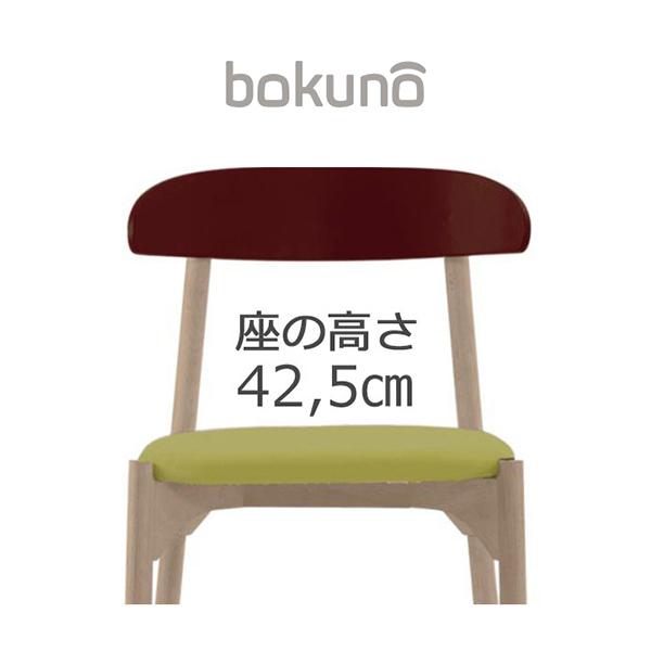 【代引不可】創生商事:bokuno Chair 42.5cm ワイン×ライムイエロー BC-570