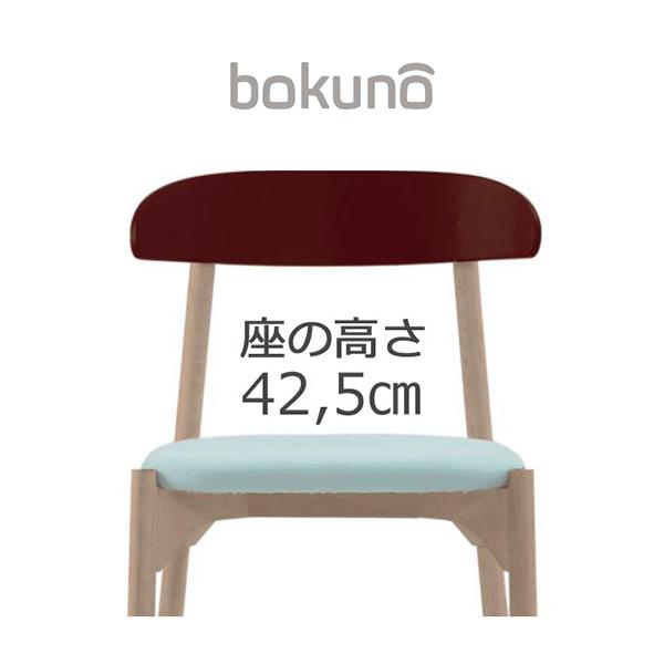 【代引不可】創生商事:bokuno Chair 42.5cm ワイン×ライトブルー BC-571