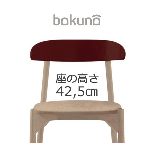 【代引不可】創生商事:bokuno Chair 42.5cm ワイン×ナチュラル BC-572