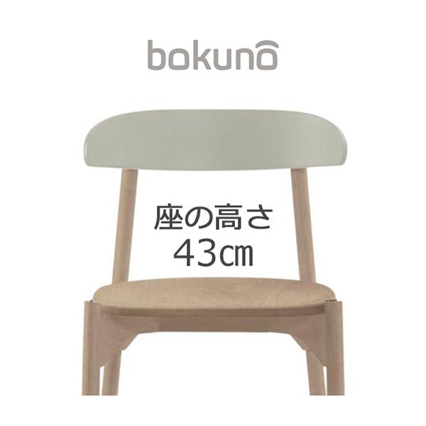 【代引不可】創生商事:bokuno Chair 43cm ミルク×ナチュラル BC-584