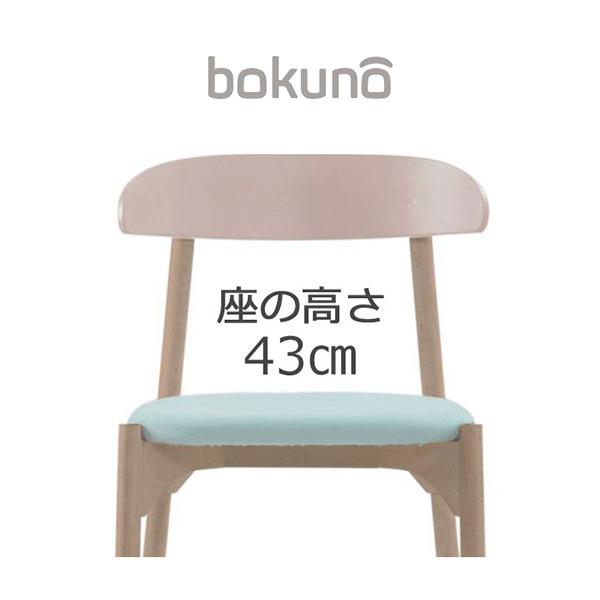 【代引不可】【受注生産品】創生商事:bokuno Chair 43cm ピーチ×ライトブルー BC-591