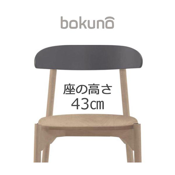 【代引不可】創生商事:bokuno Chair 43cm チャコール×ナチュラル BC-600