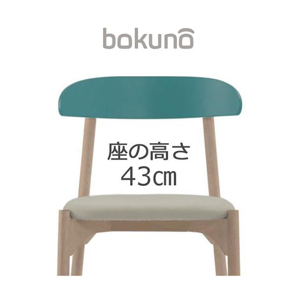 【代引不可】創生商事:bokuno Chair 43cm リゾート×ウォームグレー BC-605