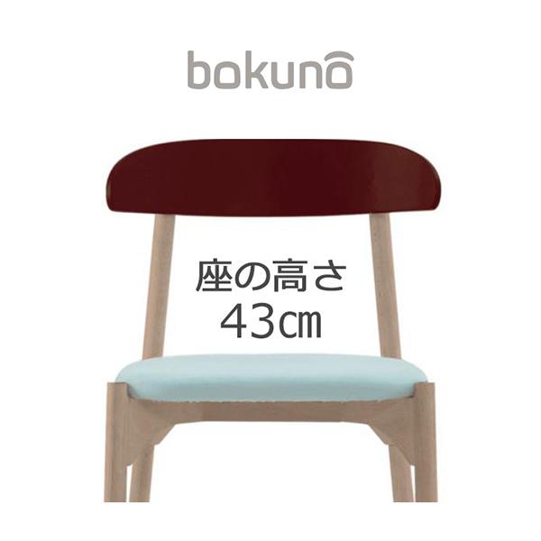 【代引不可】創生商事:bokuno Chair 43cm ワイン×ライトブルー BC-619