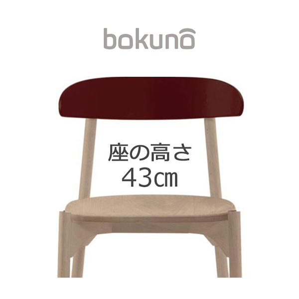 【代引不可】創生商事:bokuno Chair 43cm ワイン×ナチュラル BC-620