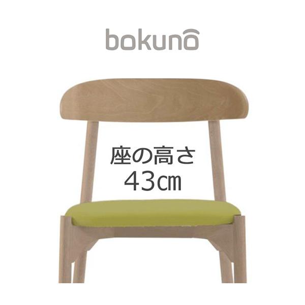 【代引不可】創生商事:bokuno Chair 43cm ナチュラル×ライムイエロー BC-622