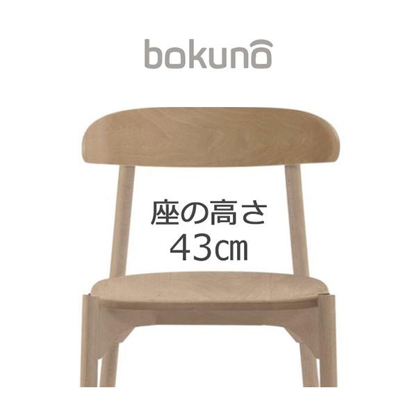 【代引不可】創生商事:bokuno Chair 43cm ナチュラル×ナチュラル BC-624