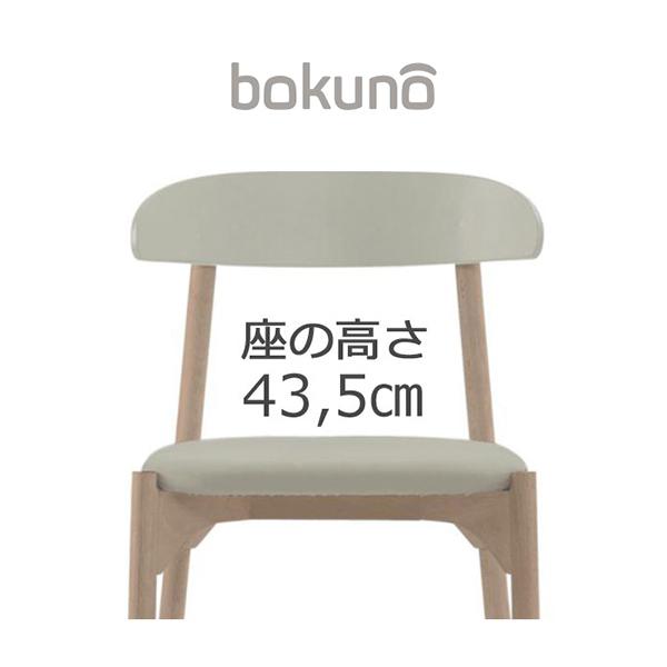 【代引不可】創生商事:bokuno Chair 43.5cm ミルク×ウォームグレー BC-629