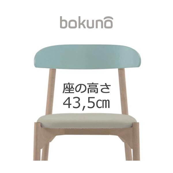 【代引不可】【受注生産品】創生商事:bokuno Chair 43.5cm サイダー×ウォームグレー BC-633