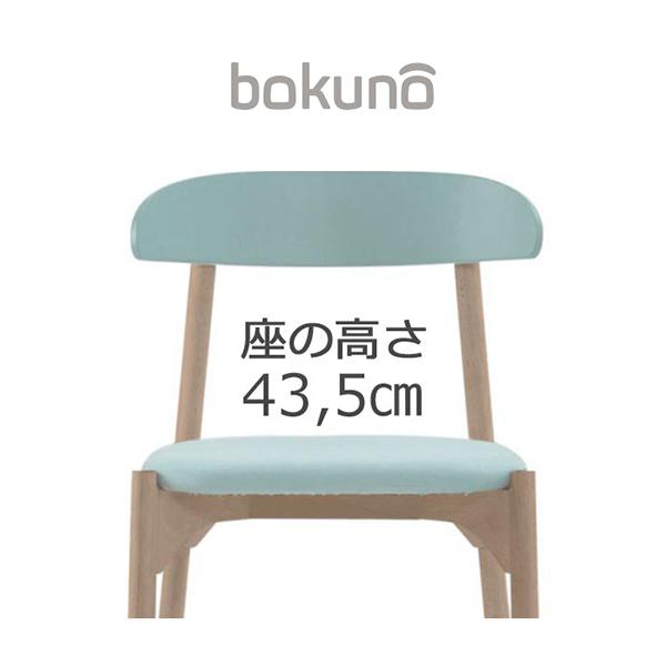 【代引不可】創生商事:bokuno Chair 43.5cm サイダー×ライトブルー BC-635