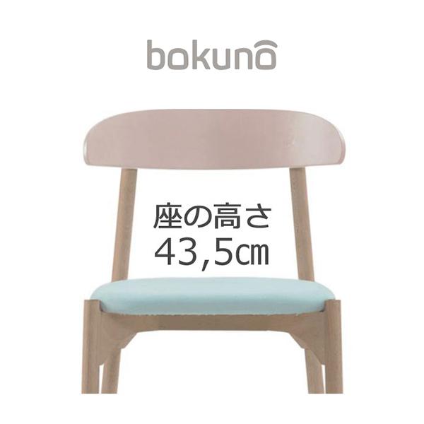 【代引不可】創生商事:bokuno Chair 43.5cm ピーチ×ライトブルー BC-639