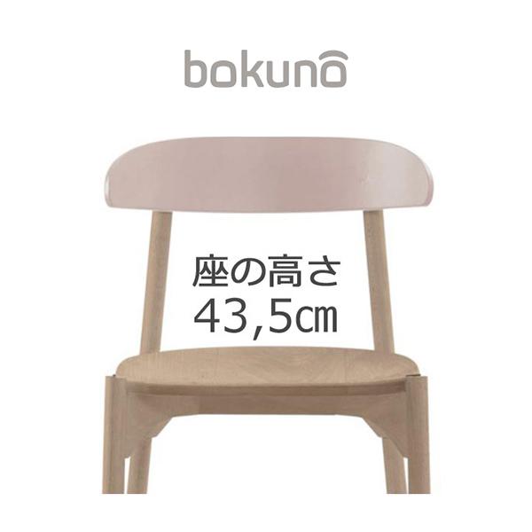 【代引不可】創生商事:bokuno Chair 43.5cm ピーチ×ナチュラル BC-640