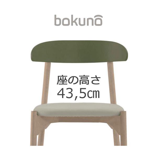 【代引不可】創生商事:bokuno Chair 43.5cm オリーブ×ウォームグレー BC-641