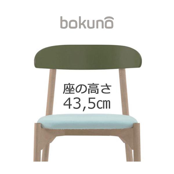 【代引不可】【受注生産品】創生商事:bokuno Chair 43.5cm オリーブ×ライトブルー BC-643