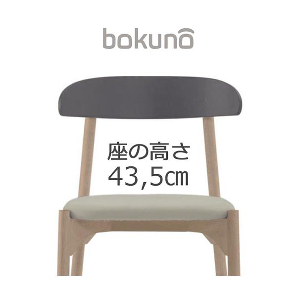 【代引不可】創生商事:bokuno Chair 43.5cm チャコール×ウォームグレー BC-645