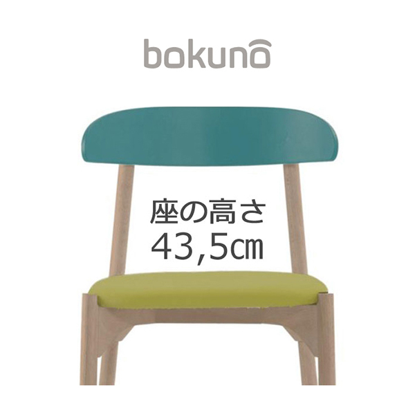 【代引不可】創生商事:bokuno Chair 43.5cm リゾート×ライムイエロー BC-654