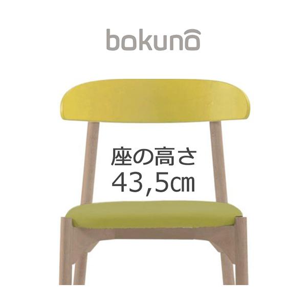 【代引不可】創生商事:bokuno Chair 43.5cm カスタード×ライムイエロー BC-658