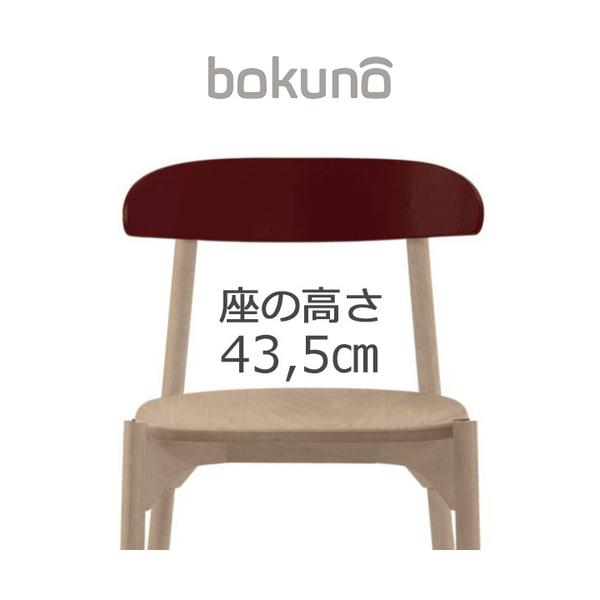 【代引不可】創生商事:bokuno Chair 43.5cm ワイン×ナチュラル BC-668
