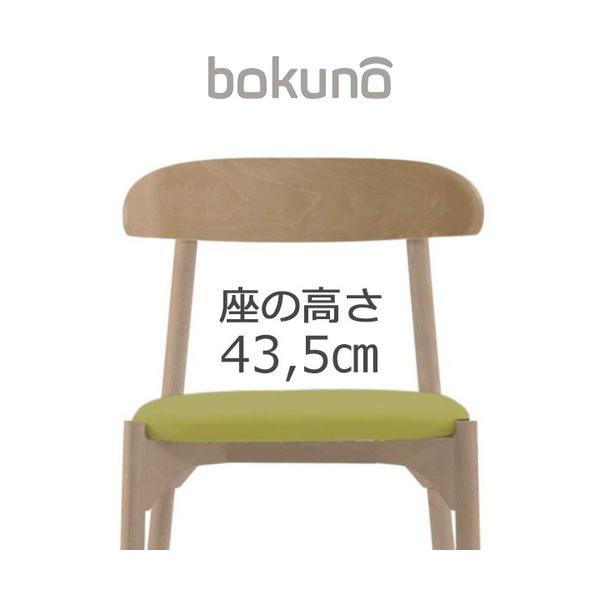 【代引不可】【受注生産品】創生商事:bokuno Chair 43.5cm ナチュラル×ライムイエロー BC-670