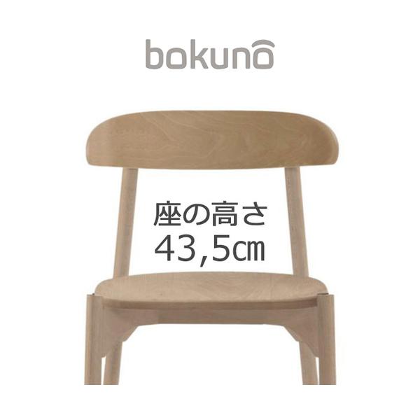 【代引不可】創生商事:bokuno Chair 43.5cm ナチュラル×ナチュラル BC-672