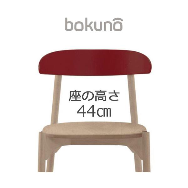 【代引不可】創生商事:bokuno Chair 44cm レッド×ナチュラル BC-676