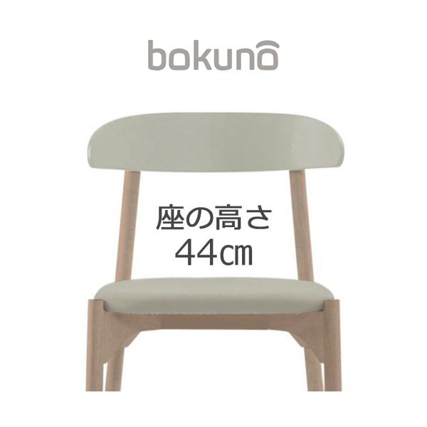 【代引不可】創生商事:bokuno Chair 44cm ミルク×ウォームグレー BC-677