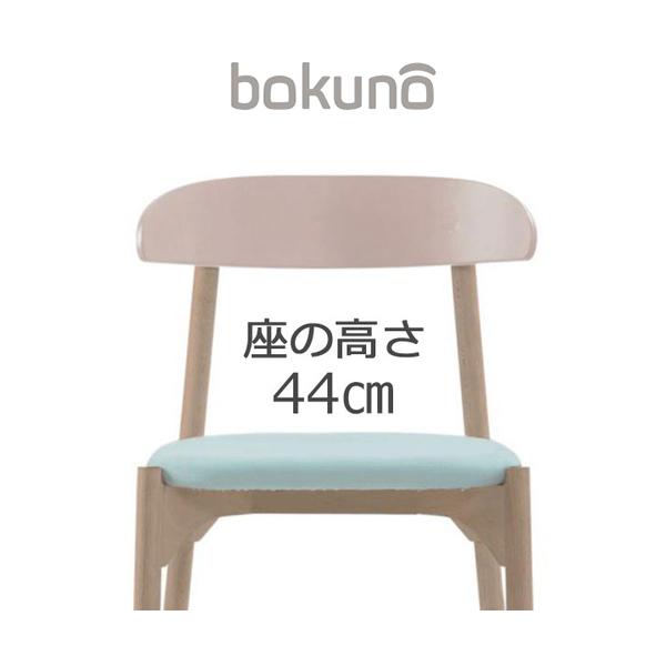 【代引不可】創生商事:bokuno Chair 44cm ピーチ×ライトブルー BC-687