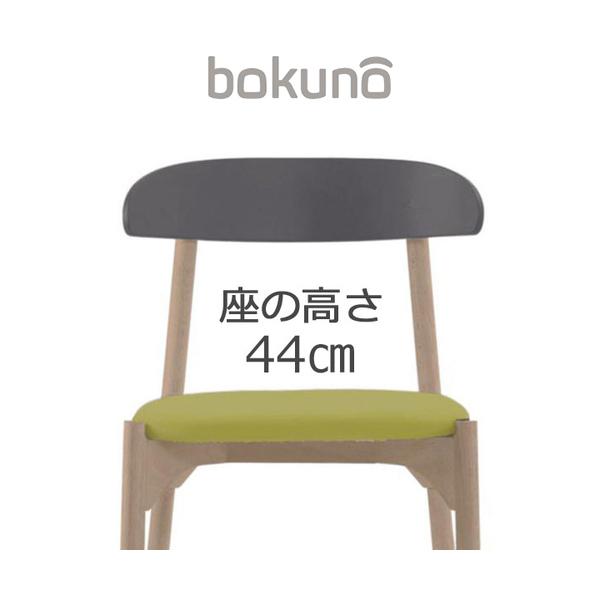 【代引不可】創生商事:bokuno Chair 44cm チャコール×ライムイエロー BC-694