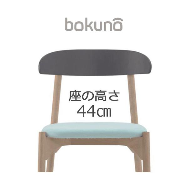 【代引不可】【受注生産品】創生商事:bokuno Chair 44cm チャコール×ライトブルー BC-695