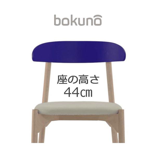 【代引不可】創生商事:bokuno Chair 44cm ネイビー×ウォームグレー BC-697