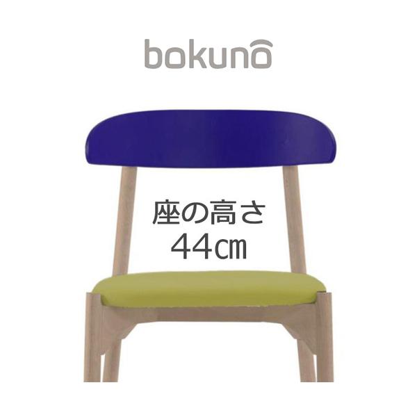 【代引不可】【受注生産品】創生商事:bokuno Chair 44cm ネイビー×ライムイエロー BC-698