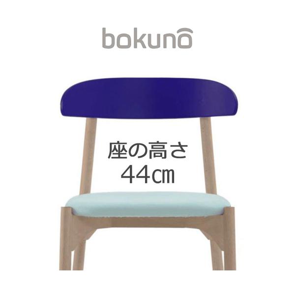 【代引不可】創生商事:bokuno Chair 44cm ネイビー×ライトブルー BC-699