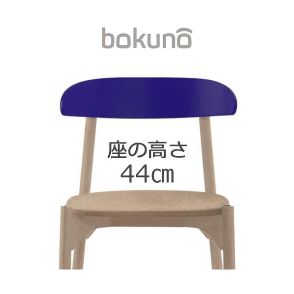 【代引不可】創生商事:bokuno Chair 44cm ネイビー×ナチュラル BC-700