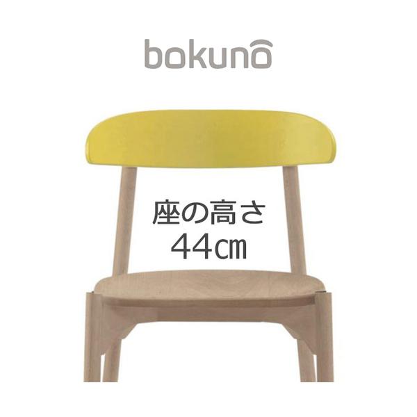 【代引不可】創生商事:bokuno Chair 44cm カスタード×ナチュラル BC-708