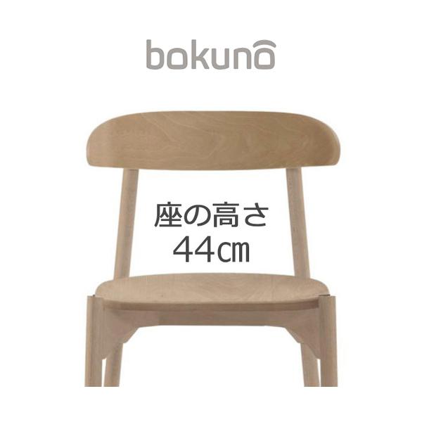【代引不可】創生商事:bokuno Chair 44cm ナチュラル×ナチュラル BC-720