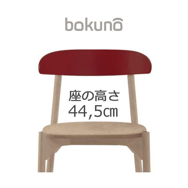 【代引不可】創生商事:bokuno Chair 44.5cm レッド×ナチュラル BC-724