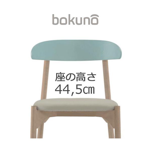 【代引不可】創生商事:bokuno Chair 44.5cm サイダー×ウォームグレー BC-729