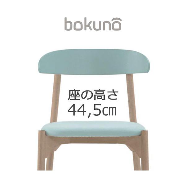 創生商事:bokuno Chair 44.5cm サイダー×ライトブルー BC-731