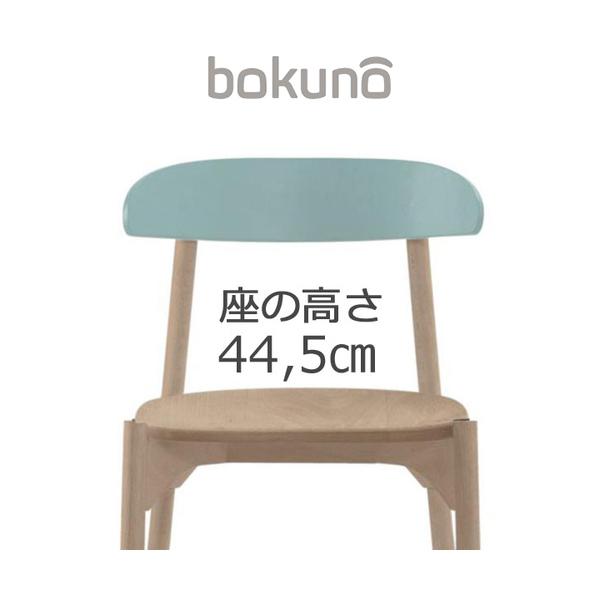 【代引不可】創生商事:bokuno Chair 44.5cm サイダー×ナチュラル BC-732