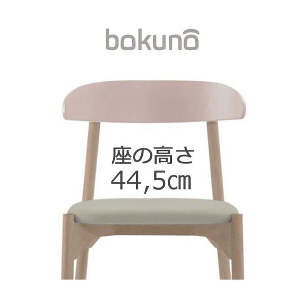 【代引不可】【受注生産品】創生商事:bokuno Chair 44.5cm ピーチ×ウォームグレー BC-733