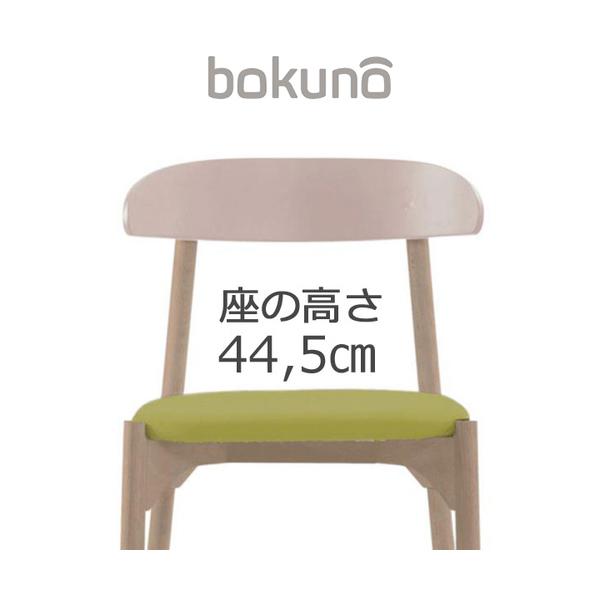 【代引不可】【受注生産品】創生商事:bokuno Chair 44.5cm ピーチ×ライムイエロー BC-734