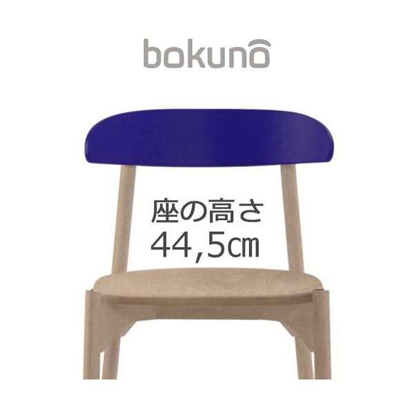 【代引不可】創生商事:bokuno Chair 44.5cm ネイビー×ナチュラル BC-748