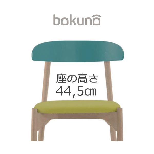 【代引不可】創生商事:bokuno Chair 44.5cm リゾート×ライムイエロー BC-750