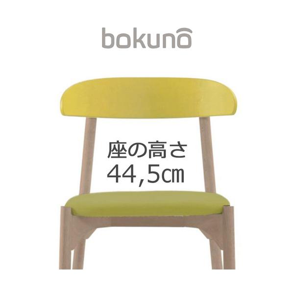 創生商事:bokuno Chair 44.5cm カスタード×ライムイエロー BC-754