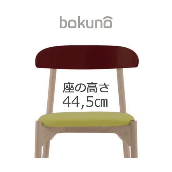 【代引不可】創生商事:bokuno Chair 44.5cm ワイン×ライムイエロー BC-762